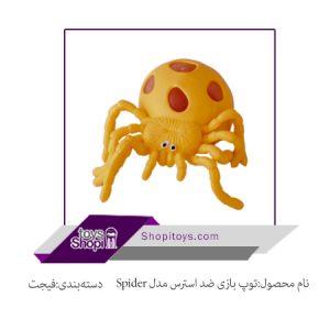 بازی ضد استرس مدل Spider